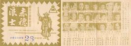 赤穂浪士(小樽東映劇場/チラシ邦画)