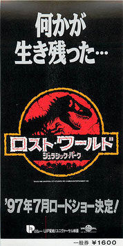 ロスト・ワールド ジェラシック・パーク(映画前売半券)