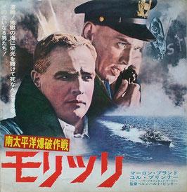 南太平洋爆破作戦 モリツリ(アメリカ映画/映画プレスシート)