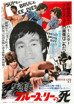 実録 ブルース・リーの死(グランドシネマ/チラシ洋画)