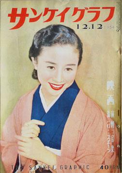 サンケイグラフ(1954年12月12日号/映画・演劇・音楽・流行・スポーツ雑誌)