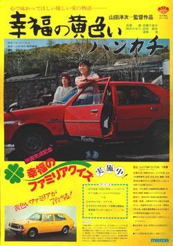 幸福の黄色いハンカチ(マツダ・ファミリア/タイアップ・ポスター邦画)