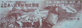 人間魚雷・あゝ回天特別攻撃隊(チラシ邦画)
