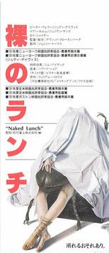 裸のランチ( 映画半券洋画)