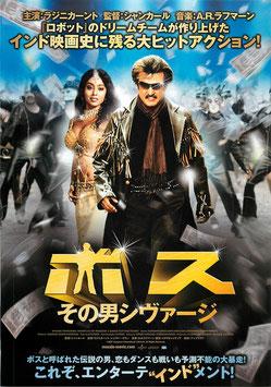 ボス その男シヴァージ(ディノスシネマズ札幌劇場/チラシ・アジア映画)