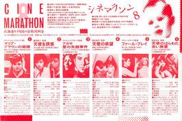 シネマラソン8(東宝公楽劇場/チラシ洋邦画)