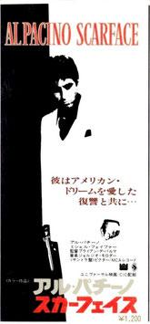 スカーフェイス(半券・洋画)
