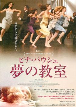ピナ・バウシュ 夢の教室(ディノスシネマズ札幌劇場/チラシ洋画)