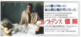 コンフィデンス 信頼(映画半券・洋画)