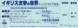ロミオとジュリエット(札幌澄川図書館/未使用整理券)