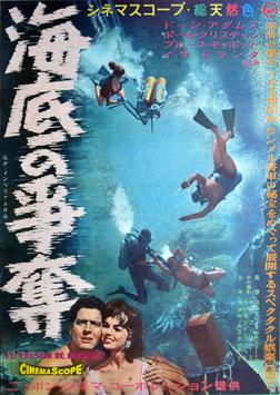 海底の争奪(ポスター洋画)