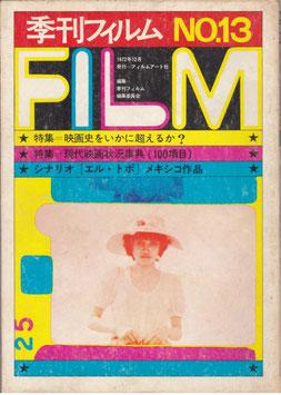 シナリオ「エル・トポ」季刊フィルムNO13(映画雑誌)