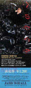 へのじぐち(JABB70HALL/当日清算スタンプ・未使用前売券)