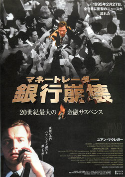 マネートレーダー 銀行崩壊(札幌劇場/チラシ洋画)