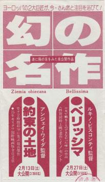 ベリッシマ/約束の土地(未使用前売券)