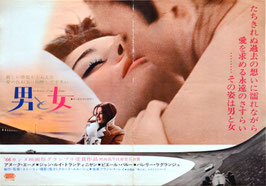 男と女(プレスシート洋画)
