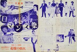 ロマンス祭(千歳座/ビラチラシ邦画)