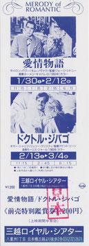 MERODY of ROMANTIC「愛情物語/ドクトル・ジバゴ」(見本前売特別観賞券)
