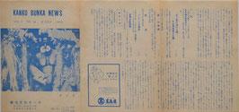 夜行列車/空と泥(観光文化ホール/チラシ洋画)
