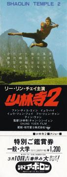 少林寺2(特別ご鑑賞券/釧路スガイ)