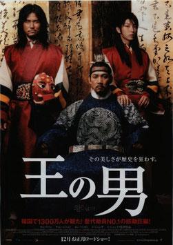王の男(チラシ・アジア映画)