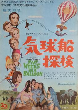 気球船探検(ポスター洋画)