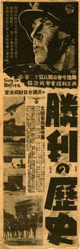 勝利の歴史/女の宿(札幌松竹座/チラシ洋邦画)