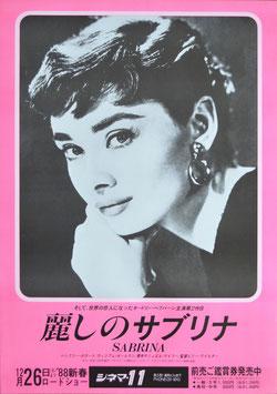麗しのサブリナ(シネマ11/ポスター洋画)