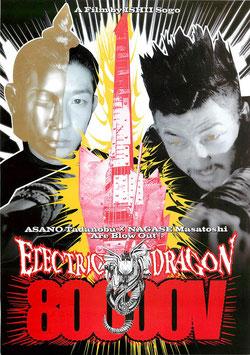 ELECTRIC DRAGON 80000V(シアターキノ/チラシ邦画)