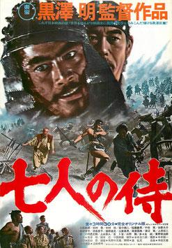 七人の侍(テアトル東京//チラシ邦画)
