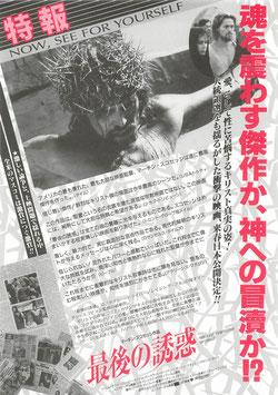 最後の誘惑(ユニヴァーサル映画/特報チラシ洋画)