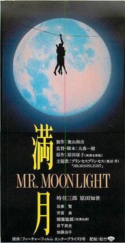満月(映画前売半券)