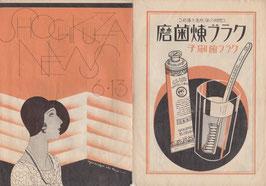 二ーナ・ペトロヴナ/鉄路の王者/テンダーロイン(松竹座・レヴュウ&映画/プログラム)