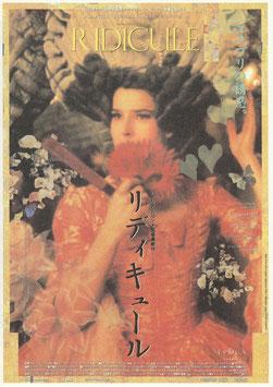 リディキュール(二つ折り4ページB5判/共済ホール・チラシ洋画)
