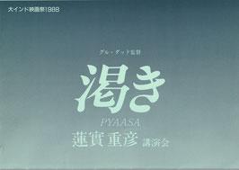 渇き(大谷会館/大インド映画祭・チラシ洋画)