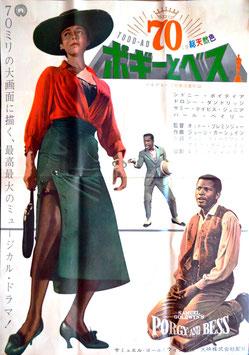 ポーギーとベス(ワンシート・B1サイズ・大判ポスター/1961年日本公開)
