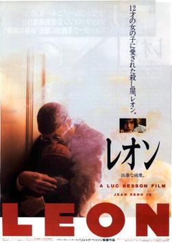 レオン(札幌劇場/チラシ洋画)