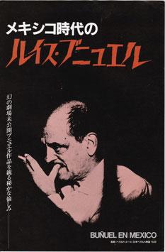 メキシコ時代のルイス・ブニュエル(三百人劇場/チラシ洋画)