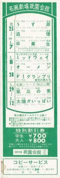 うず潮他(名画劇場祇園会館/特別割引券)