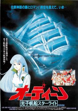 オーディーン 光子帆船スターライト(青森スカラ座/チラシアニメ)