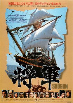 将軍 SHOGUN(館名ナシ/チラシ邦画)