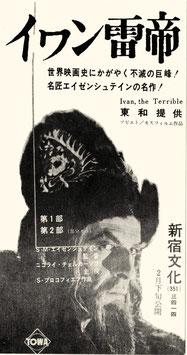 イワン雷帝(新宿文化/チラシ洋画/映画宣材)
