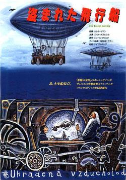 盗まれた飛行船(イメージ・ガレリオ/チラシ洋画)