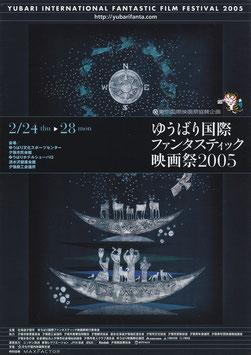 ゆうばり国際ファンタスティック映画祭2005(夕張市民会館ほか/チラシ邦洋画)