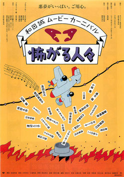 怖がる人々(松竹遊楽館/チラシ邦画)