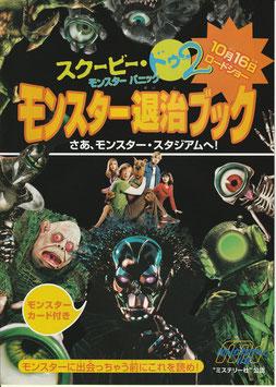モンスター退治ブック スクービー・ドゥ2モンスターパニック(B5判8ページ/チラシ洋画)