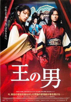 王の男(スガイシネプレックス札幌劇場/チラシ・アジア映画)