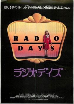 ラジオ・デイズ(東映パラス/チラシ洋画)