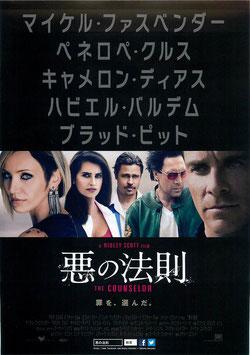 悪の法則(中央に出演俳優5人/札幌シネマフロンティア/チラシ洋画)
