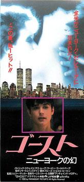 ゴースト・ニューヨークの幻(映画前売半券)
